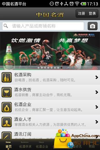 中国名酒平台