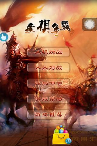 经典象棋之楚河汉界争霸截图0