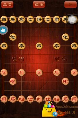经典象棋之楚河汉界争霸截图1