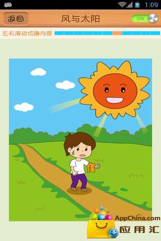 儿童故事画4一6个画面