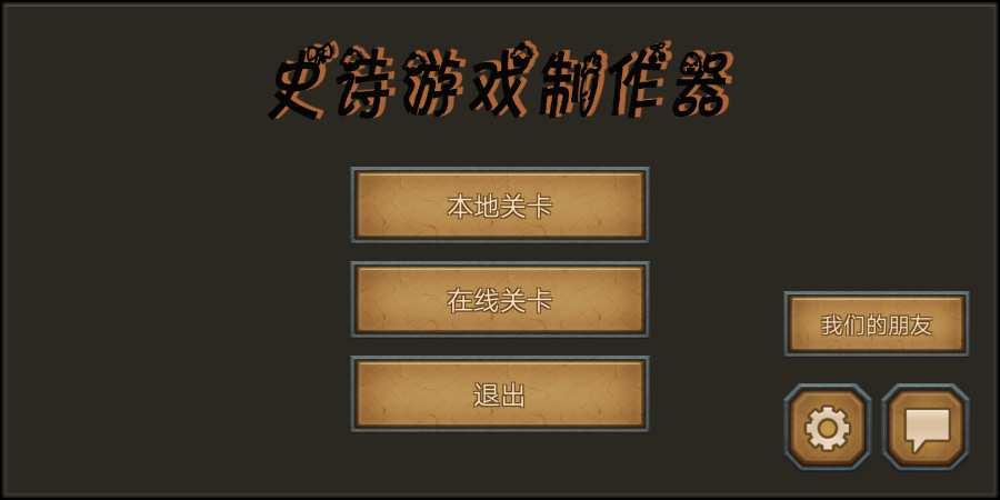 史诗游戏制作器截图1