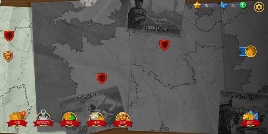 二战联合TD截图0