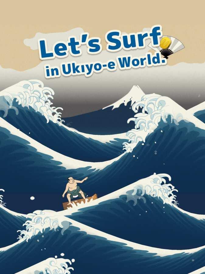 浮世绘冲浪截图2