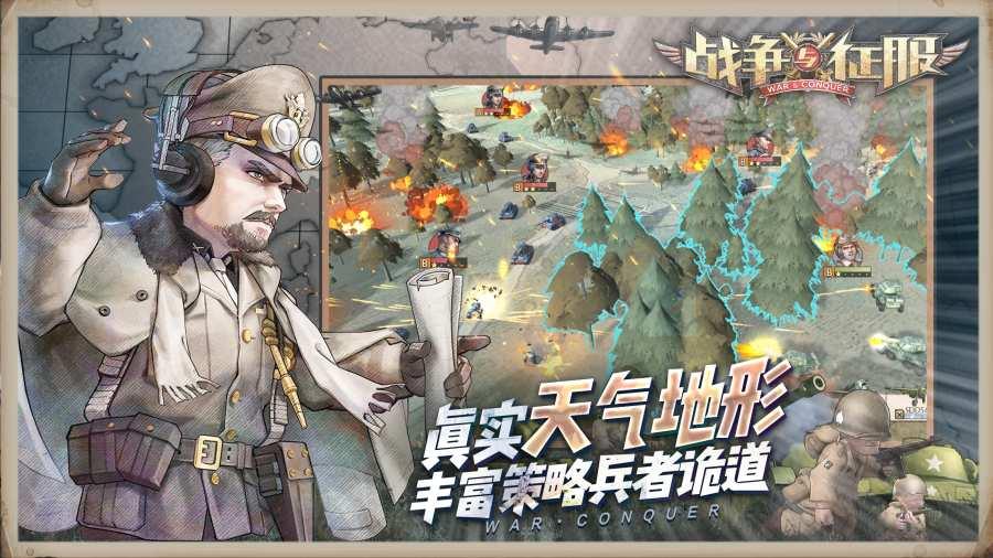 战争与征服 测试版截图3