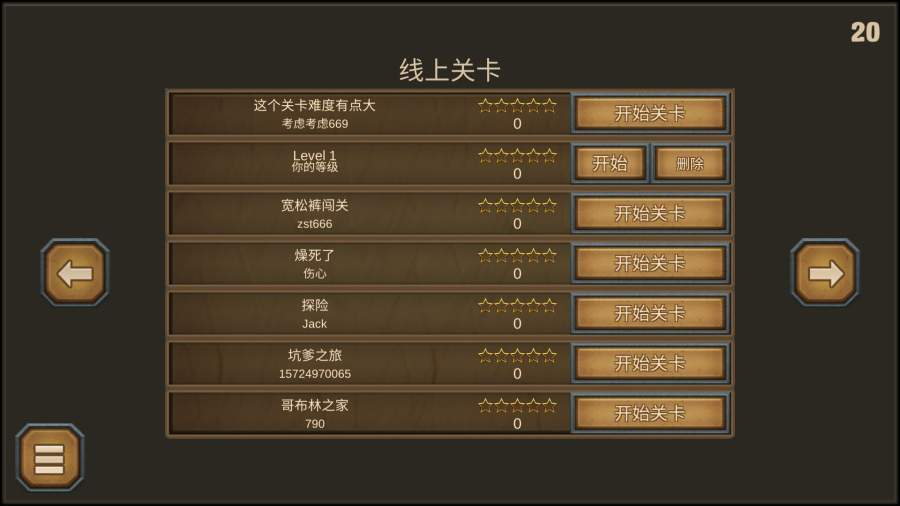 史诗游戏制作器截图3