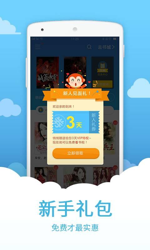 中文书城截图2