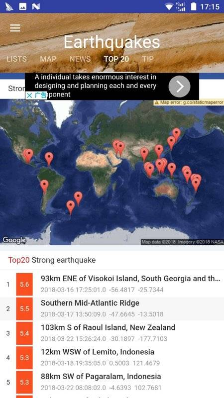 全球地震讯息-实时监控截图1