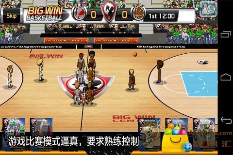 篮球大赢家截图1