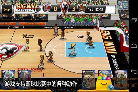 篮球大赢家截图3