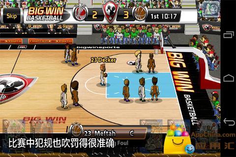 篮球大赢家截图4