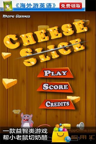 切奶酪截图0