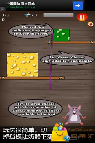 切奶酪截图2