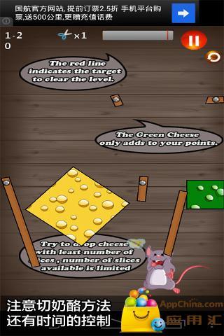 切奶酪截图3