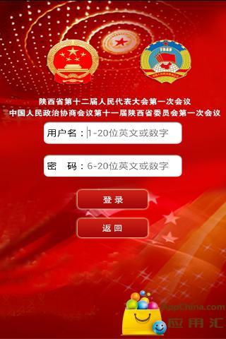 陕西两会 新聞 App-愛順發玩APP