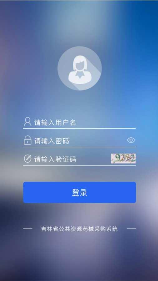 吉林省药采系统