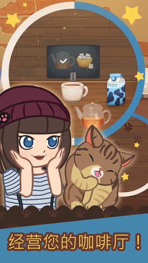绒毛猫咖啡厅 测试版截图1