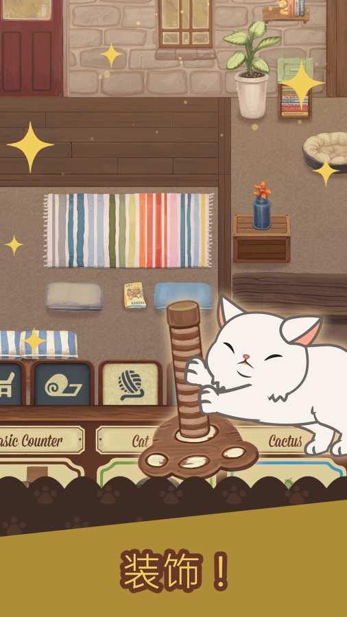 绒毛猫咖啡厅 测试版截图3