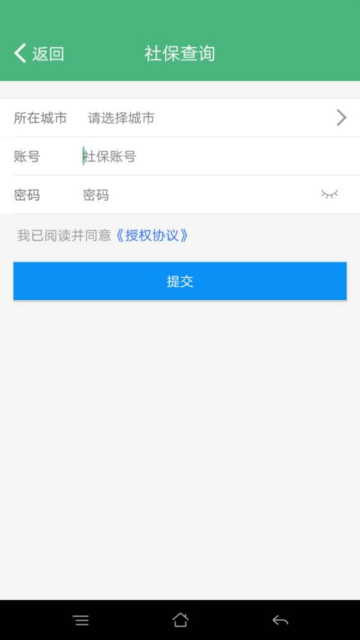 北京社保查询截图2