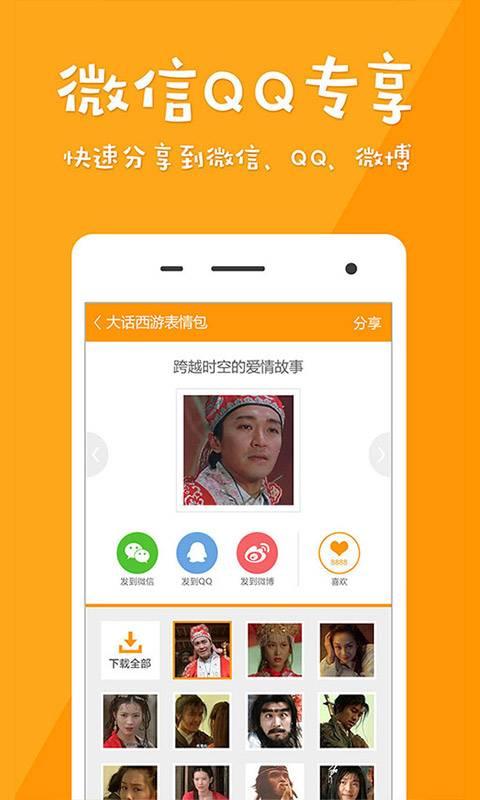 微信GIF表情截图4