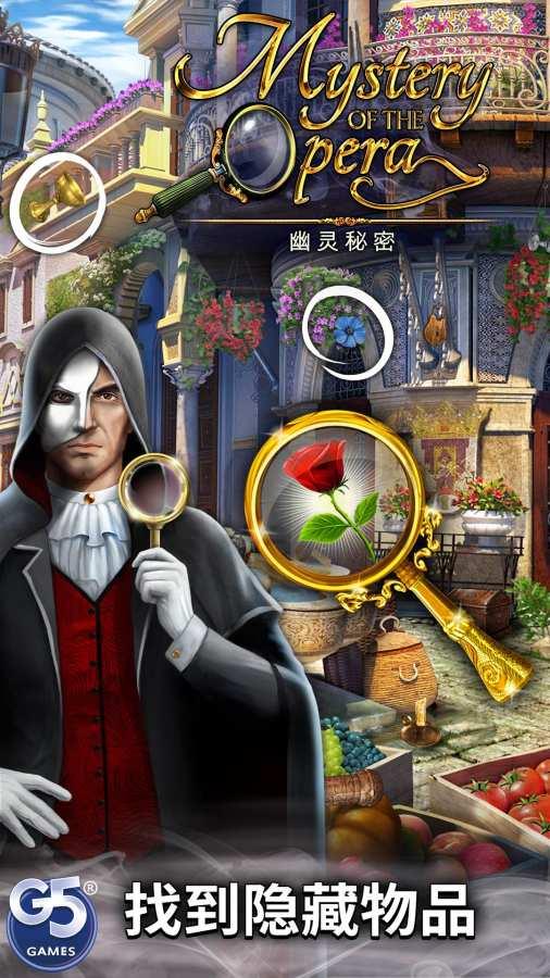 歌剧之谜:幽灵秘密截图1