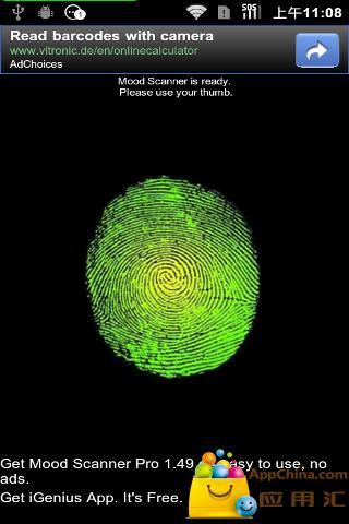 心情扫描仪
