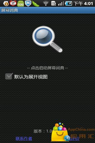 有沒有推薦的日語字典APP呢? - lineq.tw