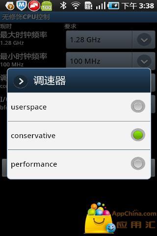无修饰CPU控制工具截图2