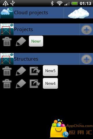 结构工程截图3
