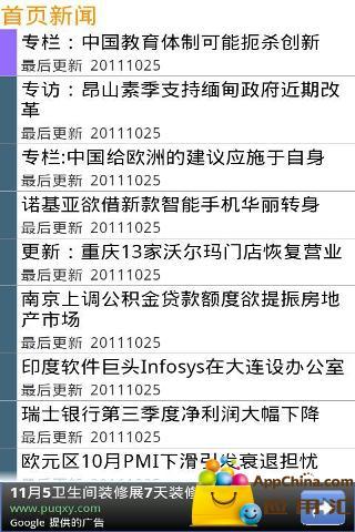 掌上华尔街日报中文版
