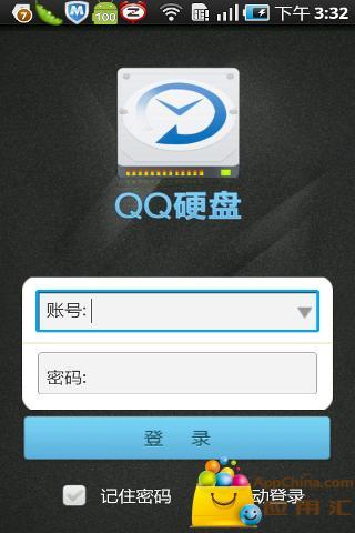 QQ硬盘截图1