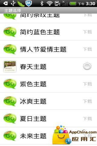 【免費工具App】GO短信春天主题-APP點子