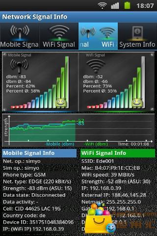 网络信号信息截图2
