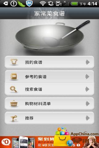 家常菜食譜