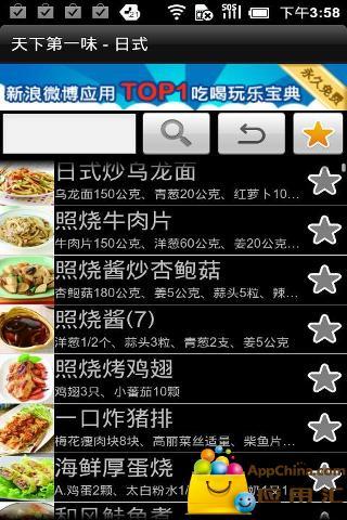 天下第一味 - 日式|玩生活App免費|玩APPs