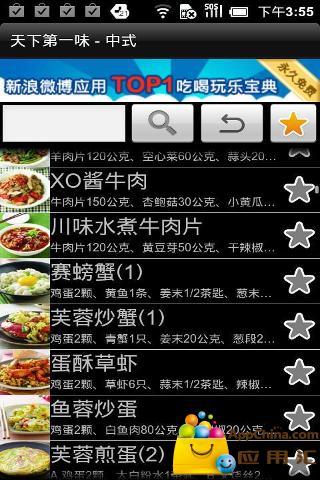 玩生活App|天下第一味 - 中式免費|APP試玩