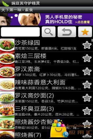 玩免費生活APP|下載天下第一味 - 素食 app不用錢|硬是要APP