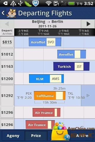 超级机票信息查询截图3