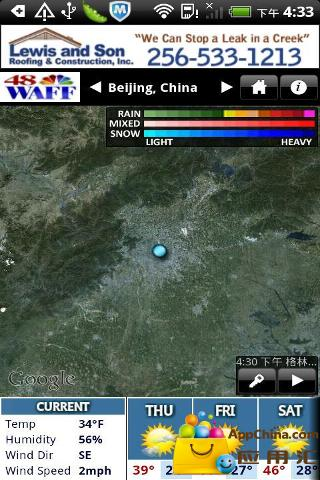 卫星天气预报截图3