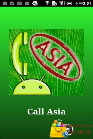 亚洲通打电话