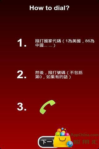 免費下載通訊APP|亚洲通打电话 app開箱文|APP開箱王