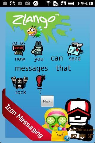 趣味短信 通訊 App-癮科技App