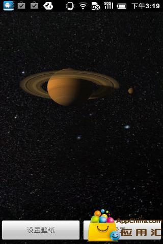 3D太阳系动态壁纸截图0