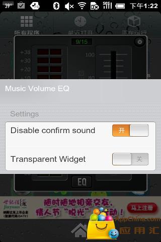 玩媒體與影片App|音效均衡器免費|APP試玩