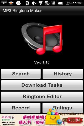 MP3铃声制作