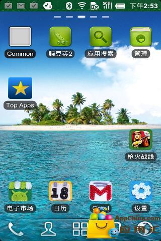 美丽的岛屿动态壁纸 個人化 App-愛順發玩APP