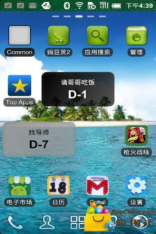 D日计时器截图3