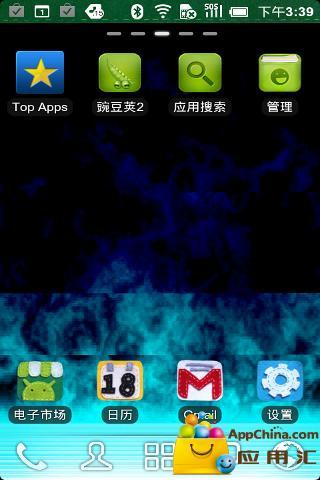 玩免費個人化APP|下載蓝色火焰动态壁纸 app不用錢|硬是要APP