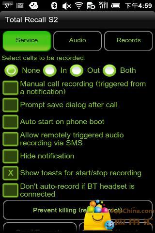 电话录音2截图0