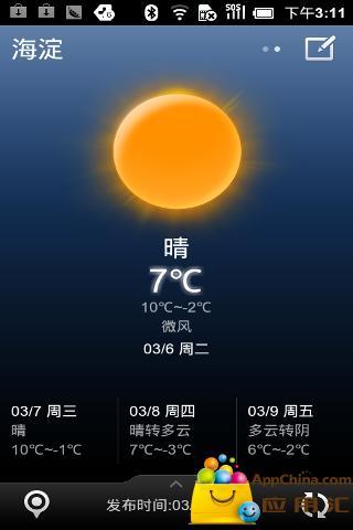 玩生活App|MIUI天气免費|APP試玩