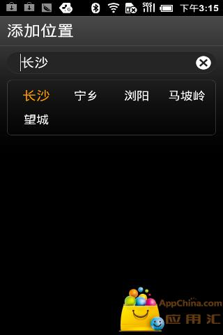 玩免費生活APP|下載MIUI天气 app不用錢|硬是要APP